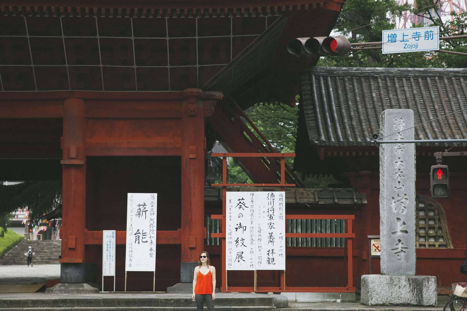 """Main gate in Zojoji Temple"""