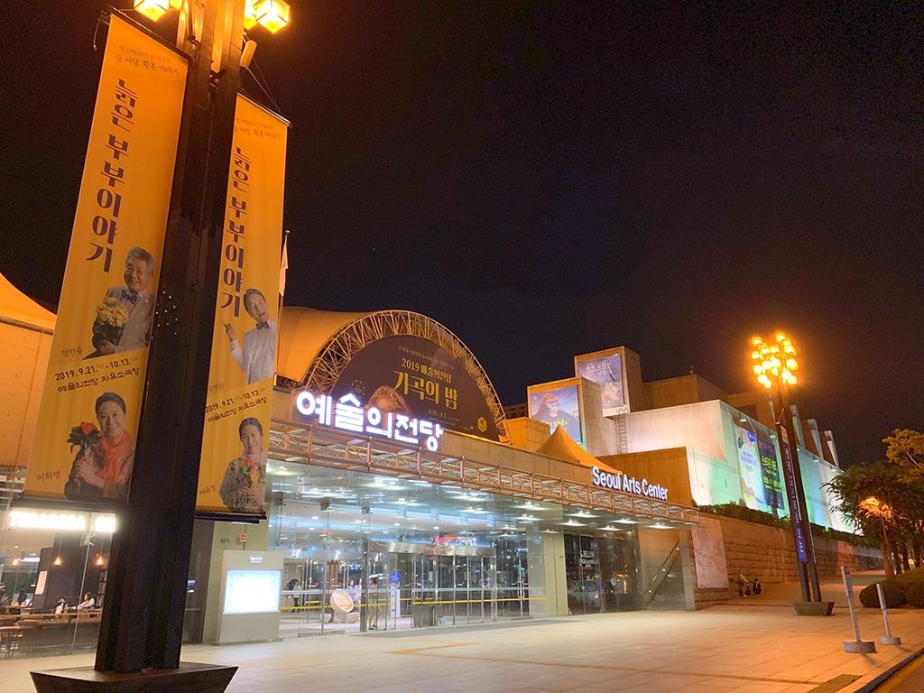 Seoul Arts Center entrance