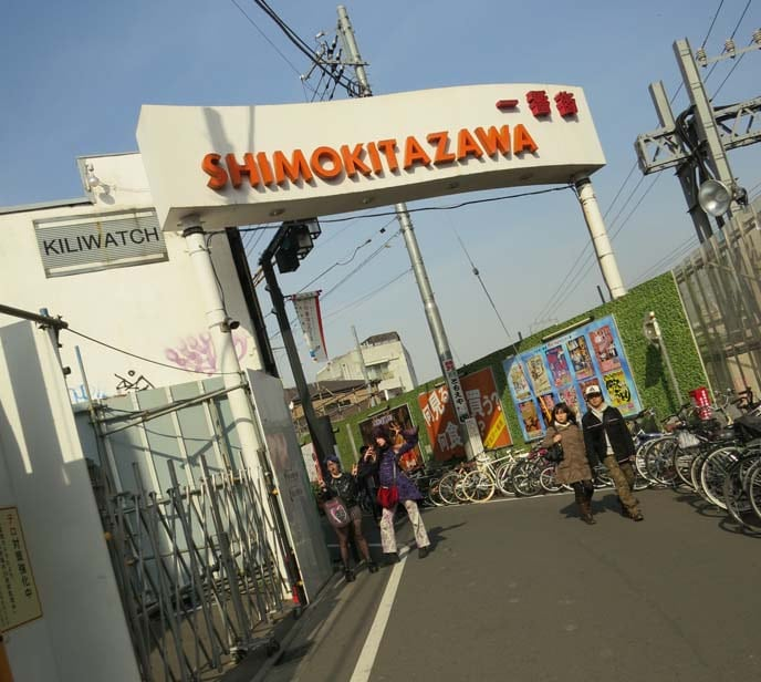 Shimokitazawa entrance