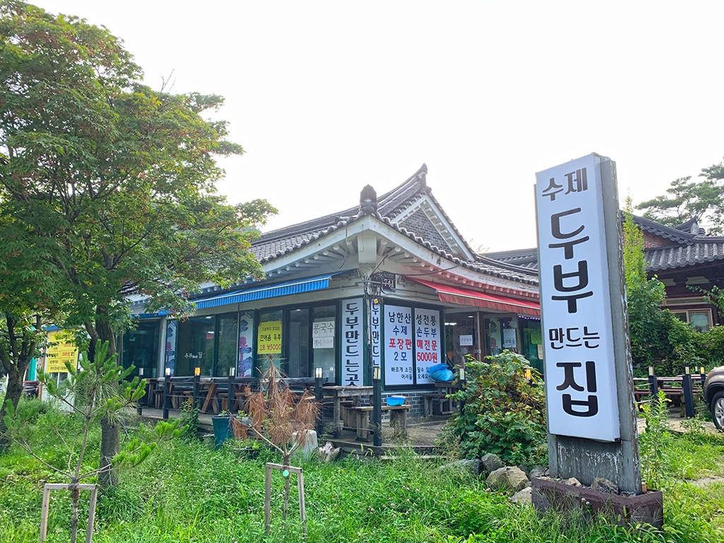 The best place to try tofu in Namhansanseong
