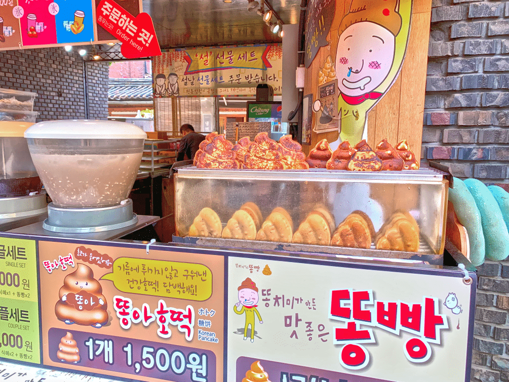Poop bread in Insadong