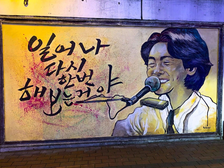Kim Kwang-seok Street